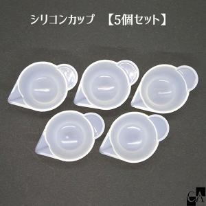 シリコンカップ【5個セット】|crystal-aglaia