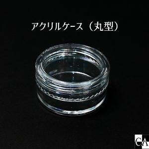 アクリルケース(丸型) [1個入り]|crystal-aglaia