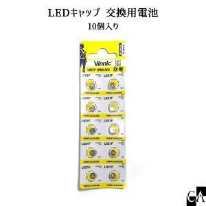 LEDキャップ 交換用電池 ボタン電池 L621F 【10個入り】|crystal-aglaia