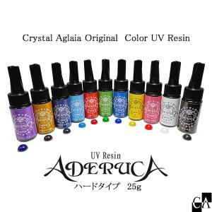 カラーレジン液 ADERUCA〜アデルカ〜 25g|crystal-aglaia