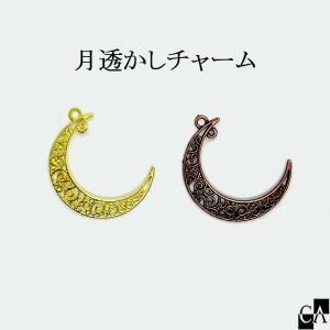 月透かしチャーム[全2色]|crystal-aglaia