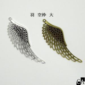 羽根 空枠(大) [全2色]|crystal-aglaia