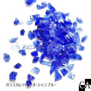 ガラスカレット[ブルーカラー]10g