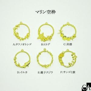 マリン 空枠 [全6種]|crystal-aglaia