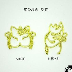 猫のお面 空枠 [全2種]|crystal-aglaia