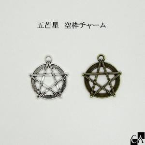五芒星空枠チャーム [全2色]|crystal-aglaia