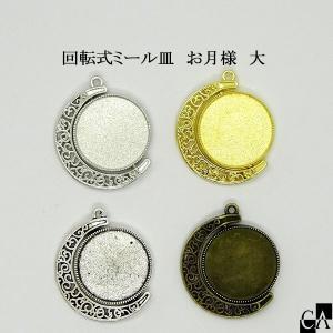 回転式ミール皿 お月様(大) [全4色]|crystal-aglaia