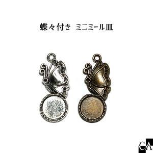 蝶々付きミニミール皿 [全2色] crystal-aglaia