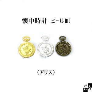 懐中時計 ミール皿(アリス)[全3色]|crystal-aglaia