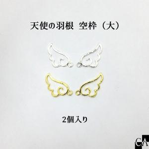 天使の羽根 空枠(大)[全2色]【2個入り】|crystal-aglaia