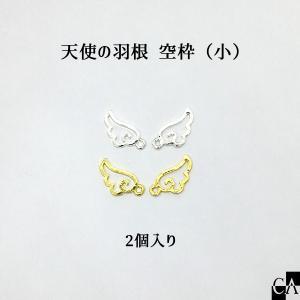 天使の羽根 空枠(小)[全2色]【2個入り】|crystal-aglaia