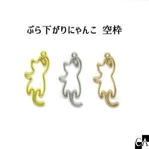ぶら下がりにゃんこ 空枠 [全3色] crystal-aglaia