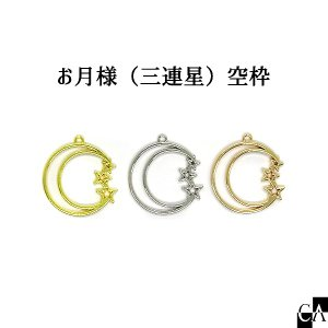 お月様(三連星)空枠 [全3色]|crystal-aglaia