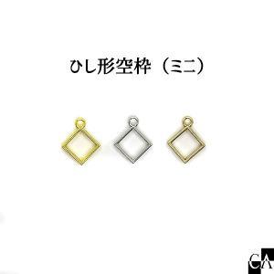 ひし形空枠(ミニ)空枠 [全3色]|crystal-aglaia