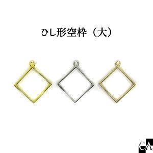 ひし形空枠(大)空枠 [全3色]|crystal-aglaia