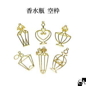 香水瓶 空枠 [全6種] crystal-aglaia