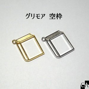 グリモア 空枠 [全2色] crystal-aglaia