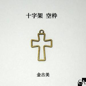 十字架 空枠 金古美 crystal-aglaia