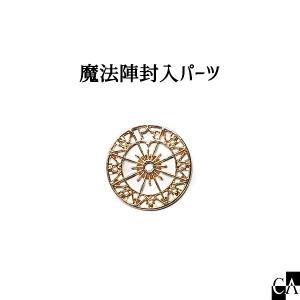 魔法陣封入パーツ マットゴールド crystal-aglaia