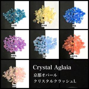 クリスタル【孔雀青(くじゃくあお)】クラッシュL 1g|crystal-aglaia