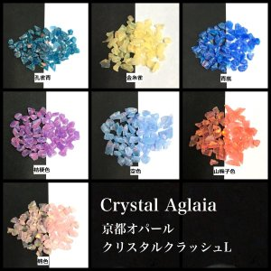 クリスタル【濃色(こきいろ)】クラッシュL 1g|crystal-aglaia