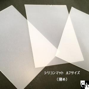 ☆9/25再入荷☆シリコンマット 約A7サイズ(薄め)【両鏡面タイプ】|crystal-aglaia