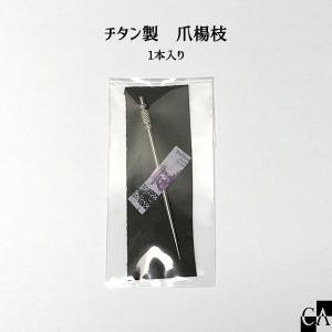 チタン製 爪楊枝 [1本入り]|crystal-aglaia