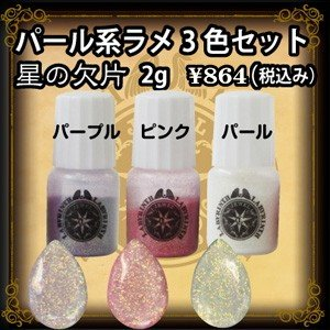 【PADICO】ラメセット 星の欠片 淡い恋人 crystal-aglaia