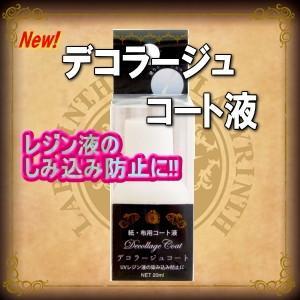 【PADICO】デコラージュコート crystal-aglaia