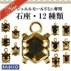 【PADICO】ジュエルモールドミニ専用 石座 crystal-aglaia