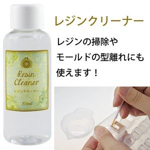 【PADICO】レジンクリーナー(100ml)【宅急便のみ】 crystal-aglaia