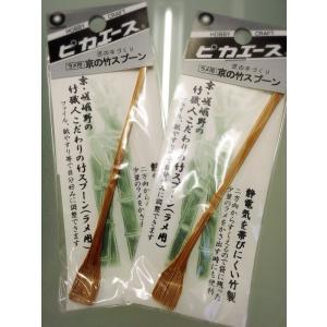 【ピカエース】 京の竹スプーン|crystal-aglaia