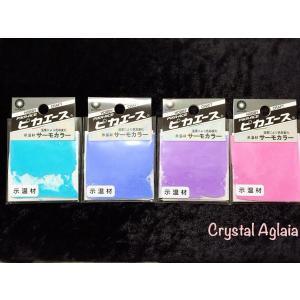 【ピカエース】 サーモカラー新色|crystal-aglaia