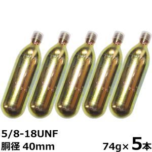 [新瓶] CO2ボンベカートリッジ 内容量74g 5本 汎用...
