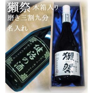 名入れの酒(プレゼント 還暦祝い 退職祝い 父の日 米寿 古...