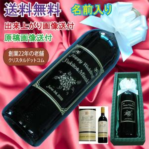 還暦祝い 名入れ ワインB 名前入り 出産祝い ギフト 結婚祝い 男性 女性 母 贈り物 お酒 彫刻 赤ワインの画像