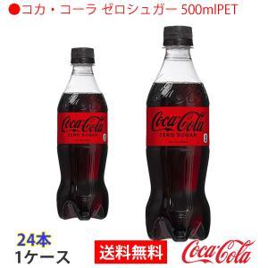 コカ・コーラゼロシュガー500mlPET 1ケ...の関連商品6
