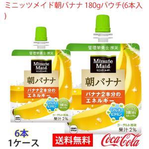 ミニッツメイド朝バナナ 180gパウチ(6本入) 1ケース 6本入 代引OK|crystal-kobe888