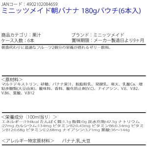 ミニッツメイド朝バナナ 180gパウチ(6本入) 1ケース 6本入 代引OK|crystal-kobe888|02