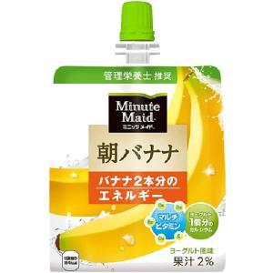 ミニッツメイド朝バナナ 180gパウチ(6本入) 1ケース 6本入 代引OK|crystal-kobe888|03