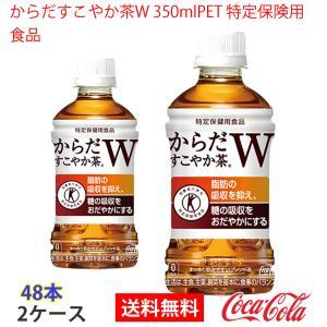 からだすこやか茶W 350mlPET 特定保険用食品 2ケース 48本入 代引OK