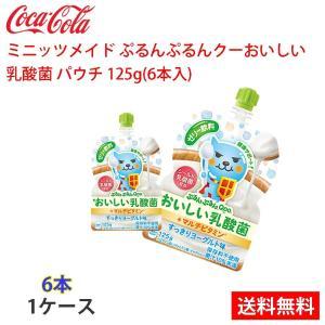 ミニッツメイド ぷるんぷるんクーおいしい乳酸菌 パウチ 125g(6本入) 1ケース 6本入 代引O...