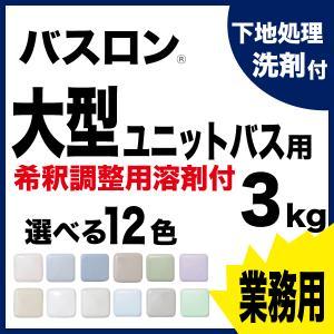 浴室修復塗料 バスロン 業務用 大型ユニットバス用 トップコート・アンダーコートセット|crystalfiber