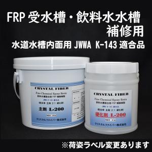 エポキシ接着剤 L-200 3kg 飲料水用適合品 コンクリート FRP 鉄 重防蝕に|crystalfiber