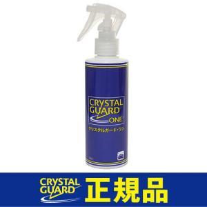 クリスタルガード・ワン200ml正規品-新製品と称して撥水する模造品にご注意|crystalguard