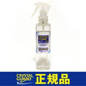 化粧水由来の天然成分で「消臭・殺菌・防臭・抗菌」4つの効果  クリスタルガード・エアロクリアは、化粧...