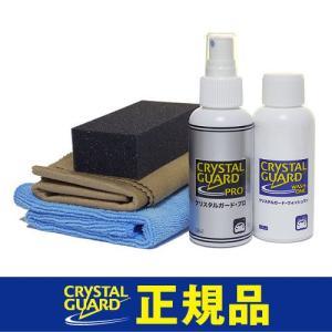 クリスタルガード・プロ施工キット正規品 - 新製品と称して撥水する模造品にご注意|crystalguard