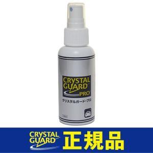 クリスタルガード・プロ100mlボトル正規品 - 新製品と称して撥水する模造品にご注意|crystalguard