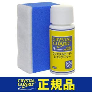 クリスタルガード・レインアーマー正規品(ビビリ音を防止する窓用超強力撥水剤) -  新製品と称する模造品にご注意|crystalguard