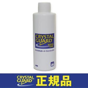 クリスタルガード・ウォッシュワン正規品(洗浄カーシャンプー・ガラス系コーティング用皮膜活性剤入り)成分が沈殿しない模造品に注意|crystalguard